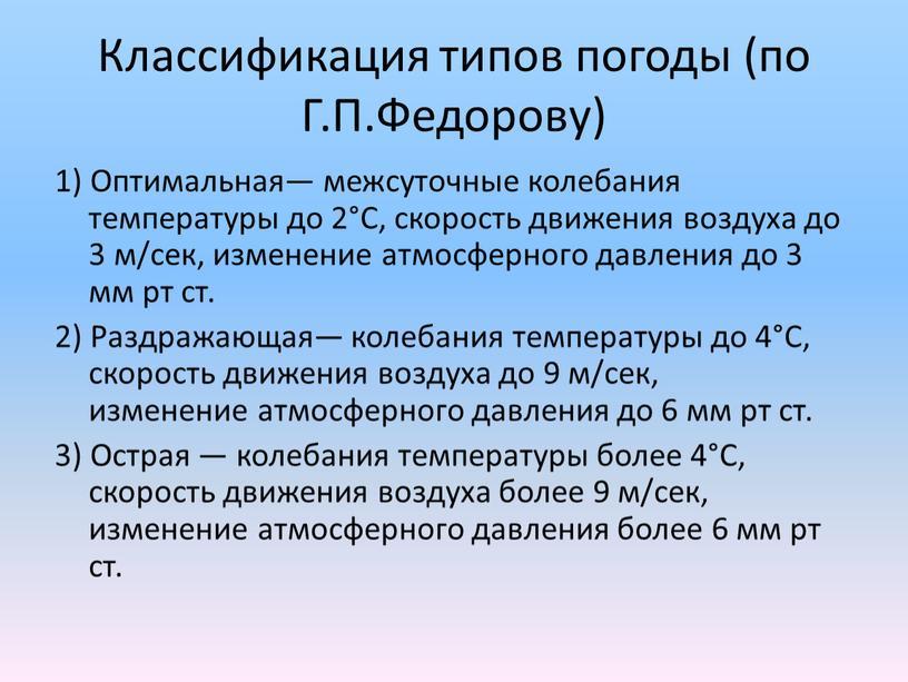 Классификация типов погоды (по
