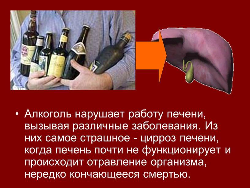 Алкоголь нарушает работу печени, вызывая различные заболевания