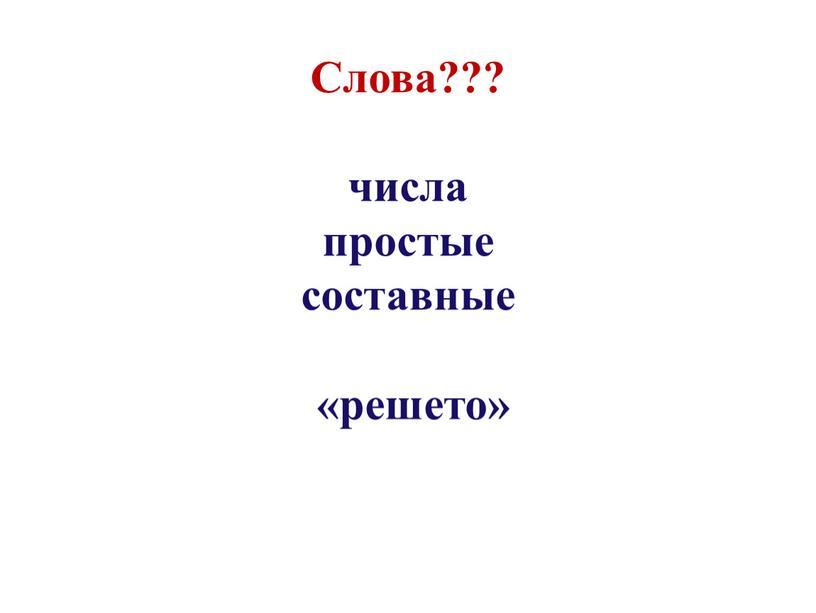Слова??? числа простые составные «решето»