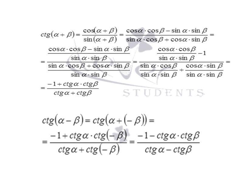 1.6_9 сынып __Қосу формуласы Презентация