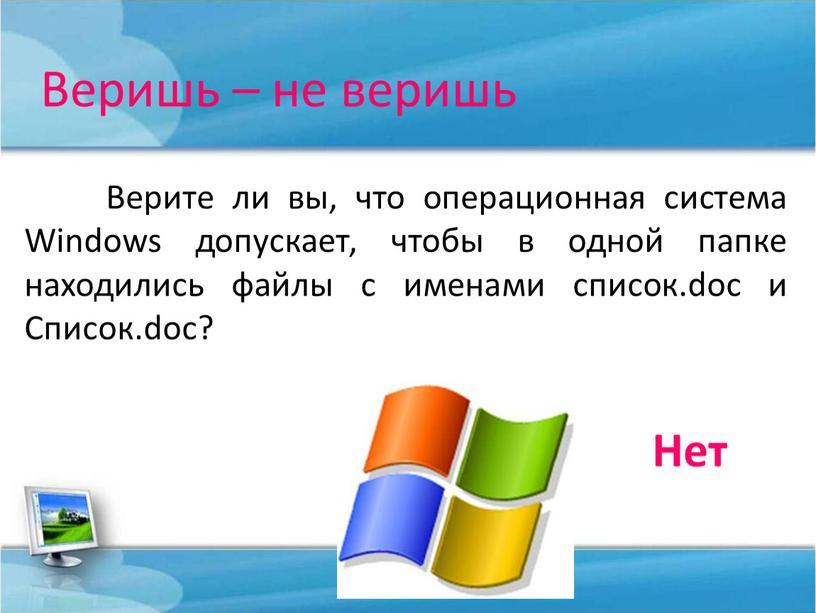 Веришь – не веришь Верите ли вы, что операционная система