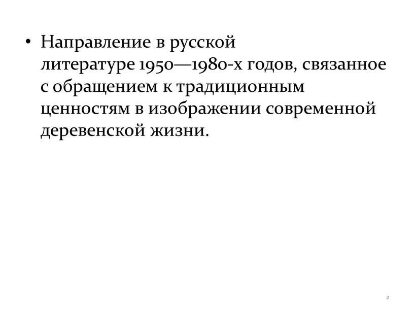 Направление в русской литературе 1950—1980-х годов, связанное с обращением к традиционным ценностям в изображении современной деревенской жизни