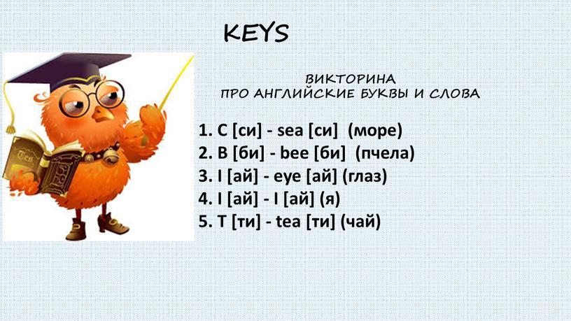C [си] - sea [си] (море) 2. B [би] - bee [би] (пчела) 3