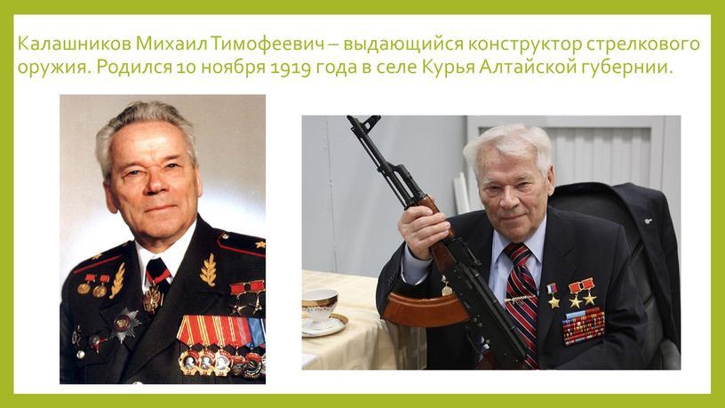 Калашников Михаил Тимофеевич – выдающийся конструктор стрелкового оружия