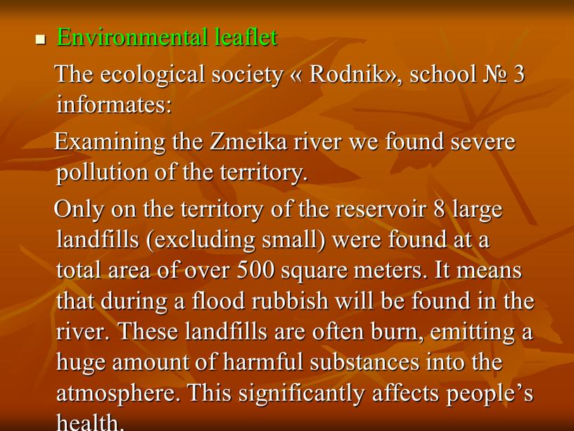 Environmental leaflet The ecological society «