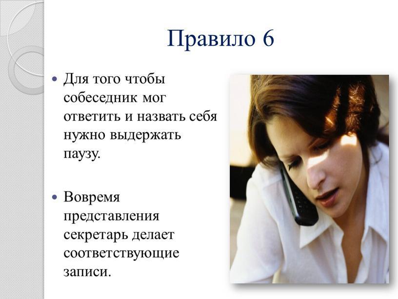 Правило 6 Для того чтобы собеседник мог ответить и назвать себя нужно выдержать паузу