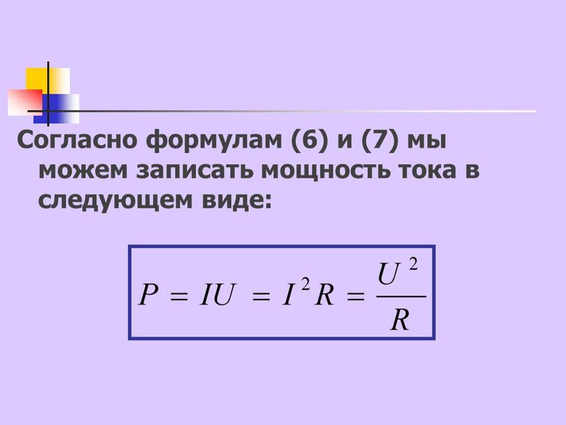 Согласно формулам (6) и (7) мы можем записать мощность тока в следующем виде: