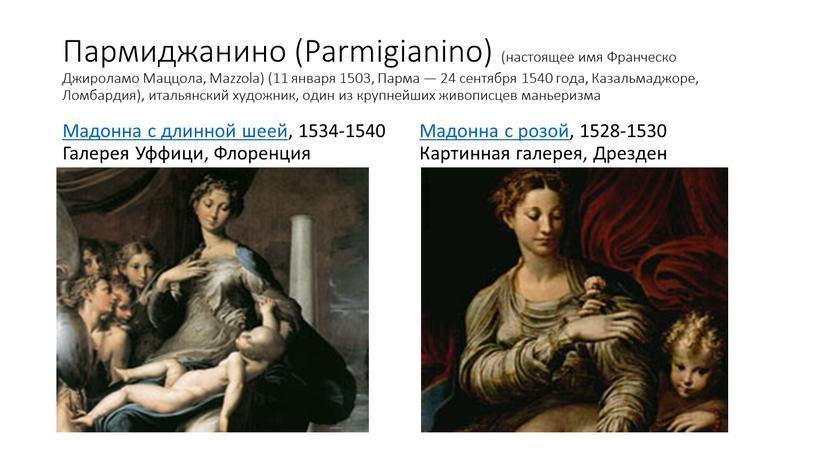 Пармиджанино (Parmigianino) (настоящее имя