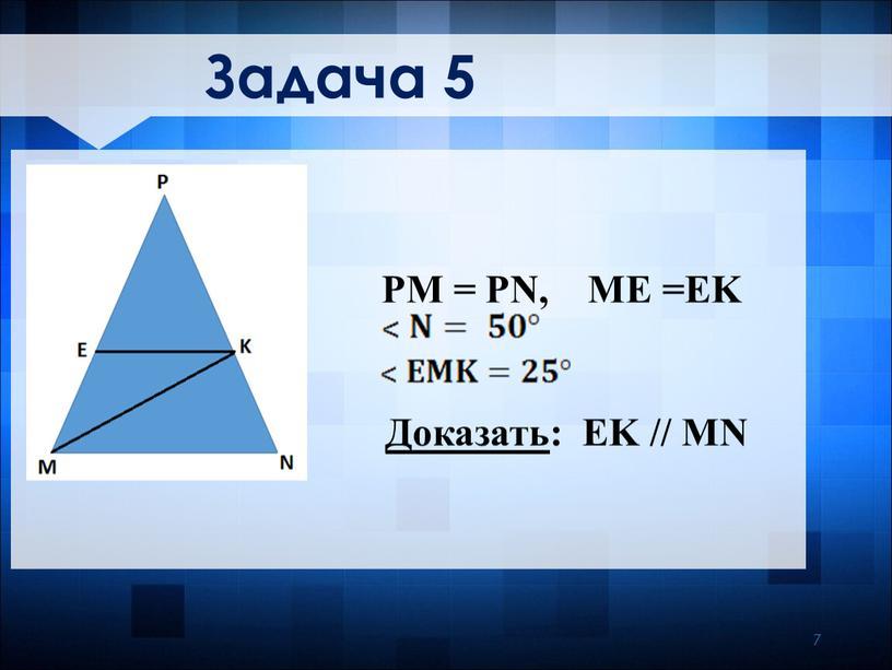 PM = PN, ME =EK