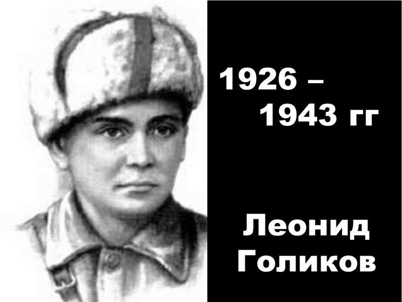 Леонид Голиков 1926 – 1943 гг