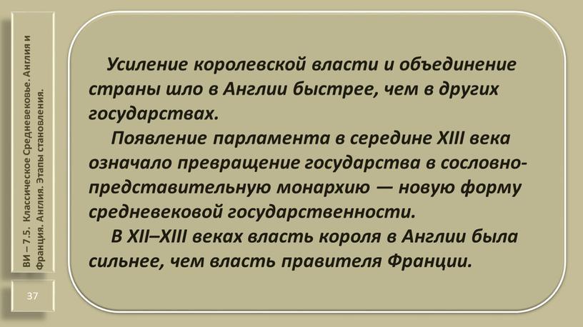 Калмыков Г.А. Усиление королевской власти и объединение страны шло в