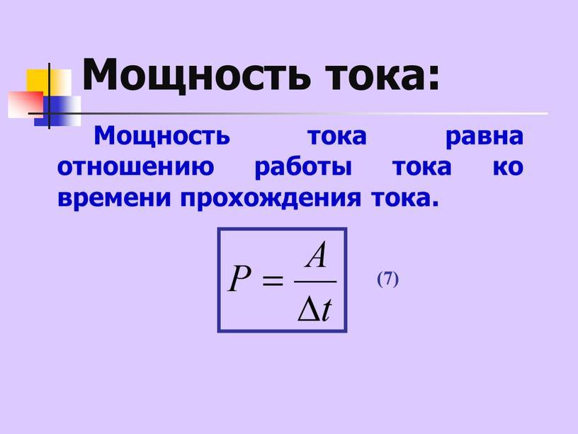 Мощность тока: Мощность тока равна отношению работы тока ко времени прохождения тока