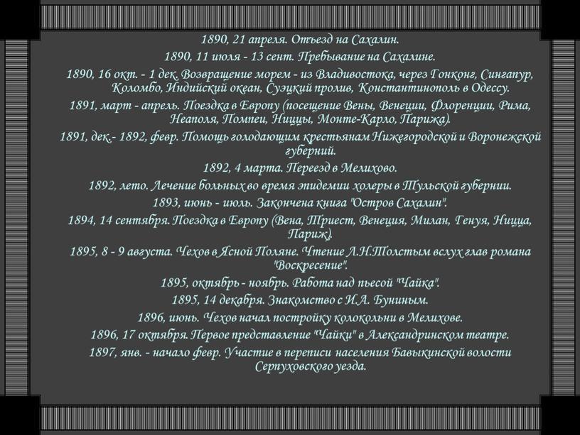 Отъезд на Сахалин. 1890, 11 июля - 13 сент