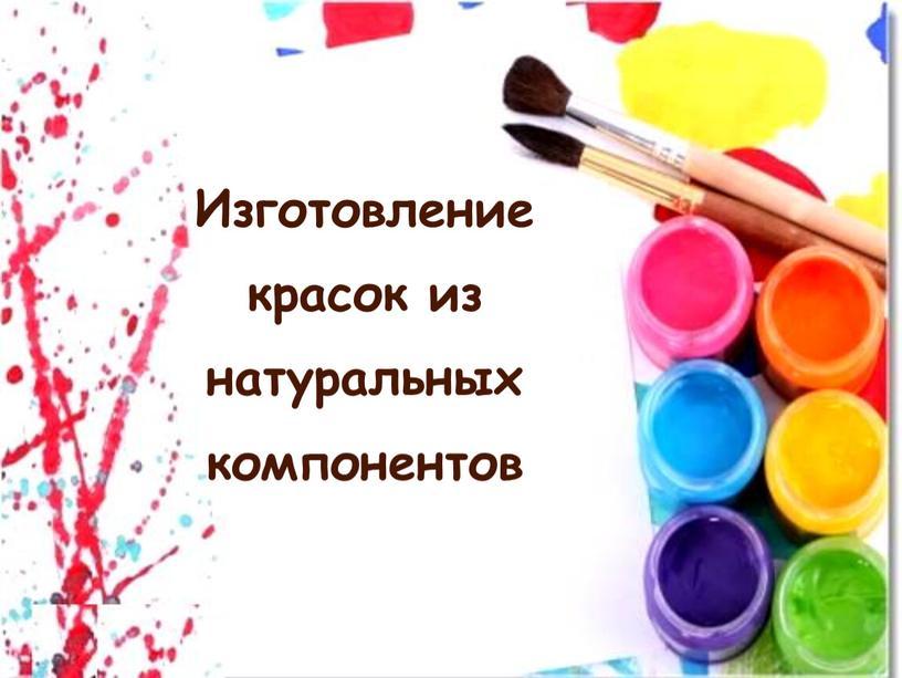 Изготовление красок из натуральных компонентов