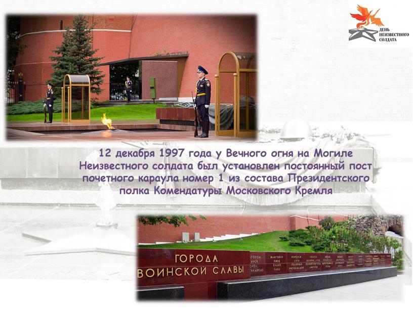 Вечного огня на Могиле Неизвестного солдата был установлен постоянный пост почетного караула номер 1 из состава