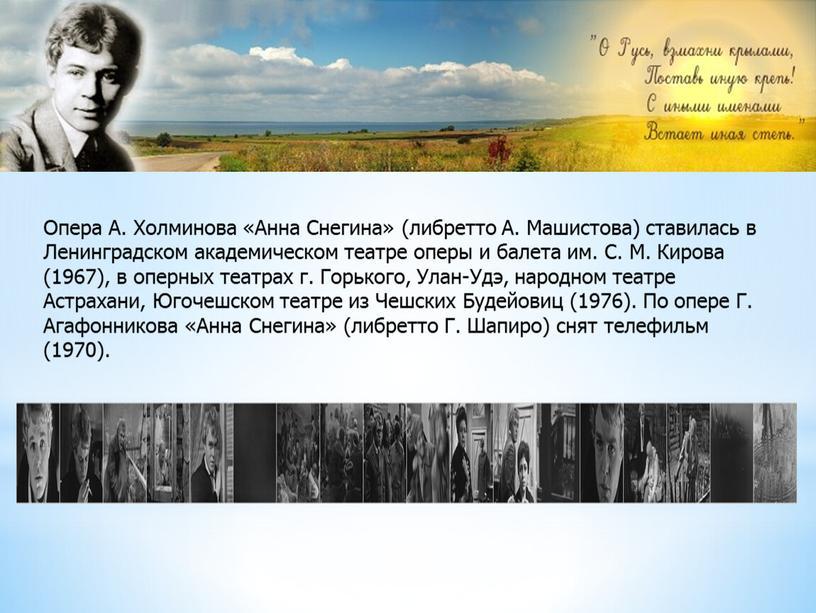 Опера А. Холминова «Анна Снегина» (либретто