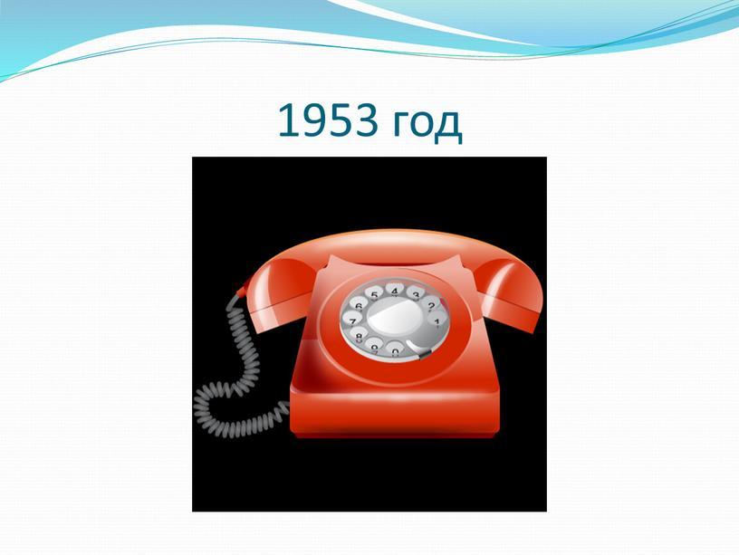 1953 год