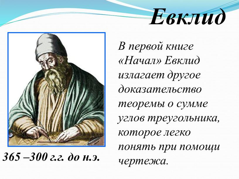 В первой книге «Начал» Евклид излагает другое доказательство теоремы о сумме углов треугольника, которое легко понять при помощи чертежа