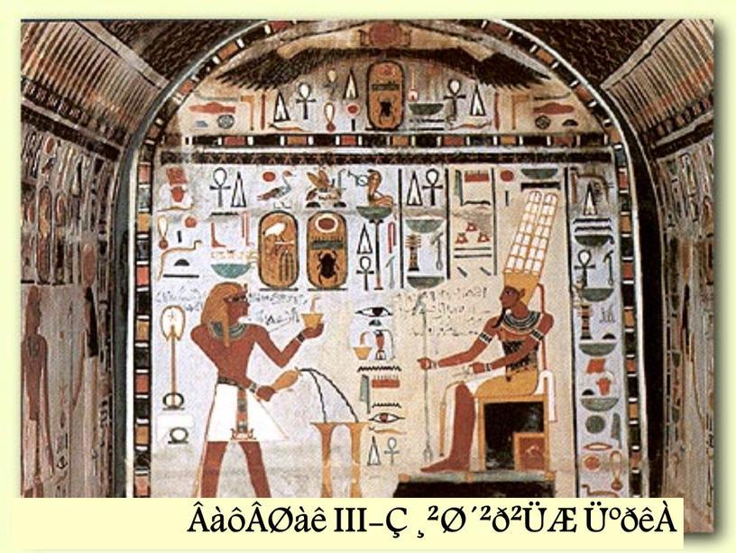 ÂàôÂØàê III-Ç ¸²Ø´²ð²ÜÆ ÜºðêÀ