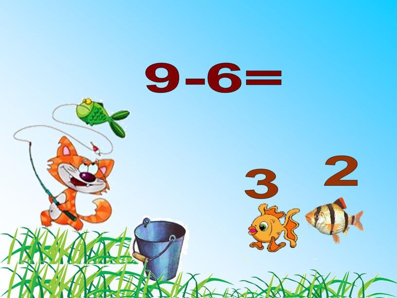 9-6= 2 3