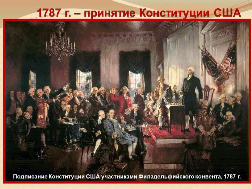 Конституции США Подписание Конституции