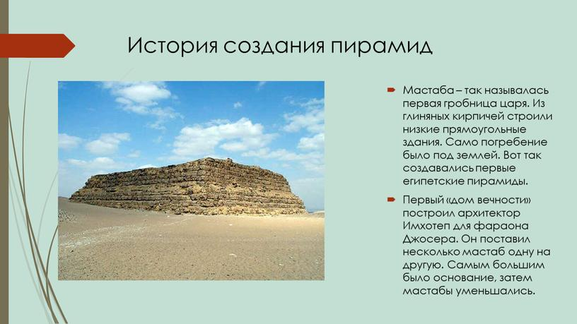 История создания пирамид Мастаба – так называлась первая гробница царя