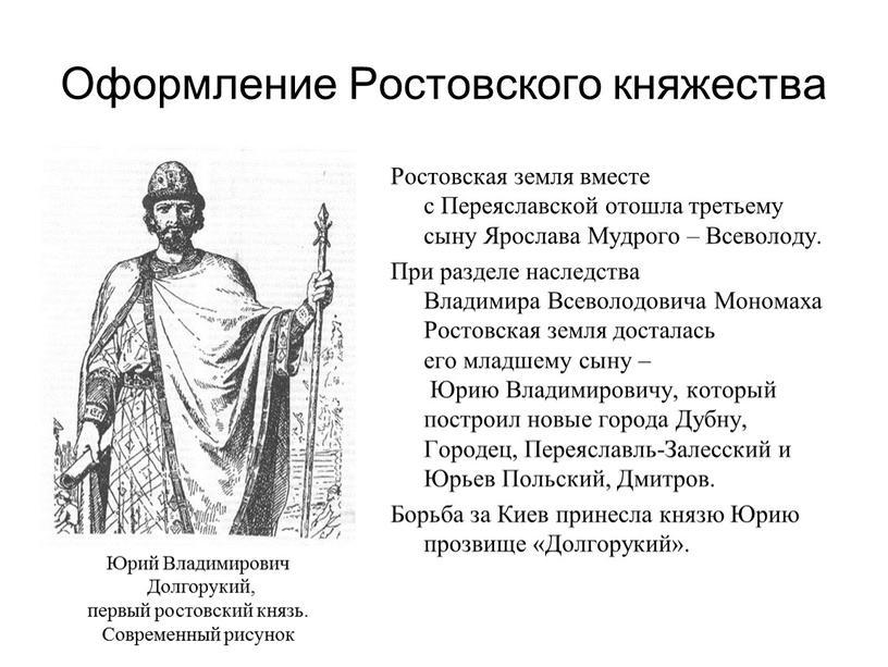 Оформление Ростовского княжества