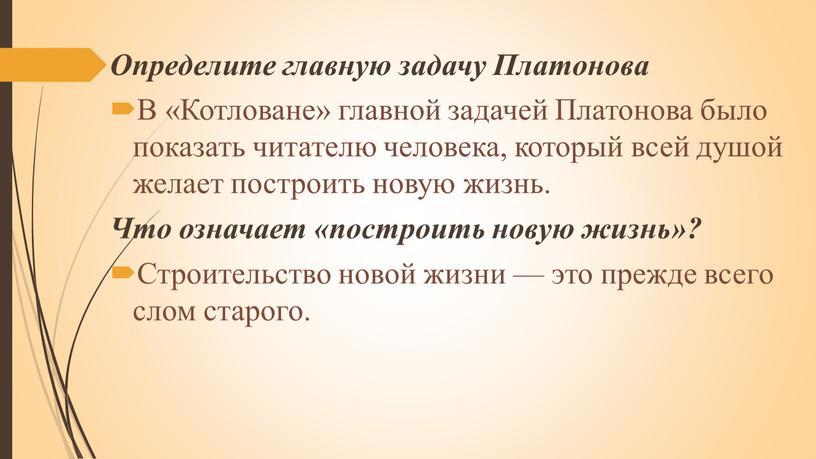 Определите главную задачу Платонова