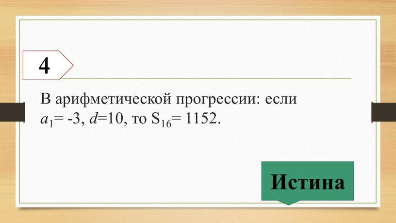 В арифметической прогрессии: если a 1= -3, d =10, то