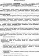 Пояснительная записка по математике для детей 4 СКК VIII вида