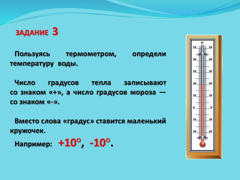 Пользуясь термометром, определи температуру воды