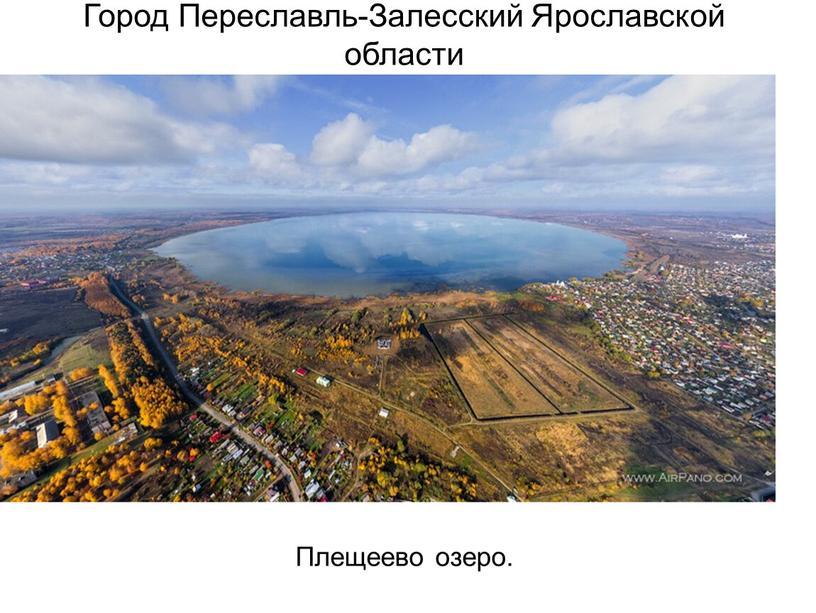 Город Переславль-Залесский Ярославской области