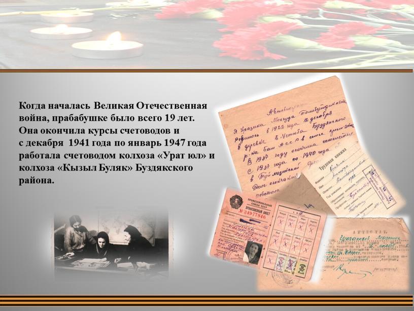 Когда началась Великая Отечественная война, прабабушке было всего 19 лет