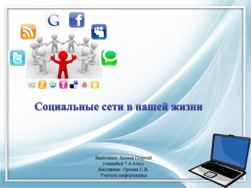 Социальные сети в нашей жизни Выполнил: