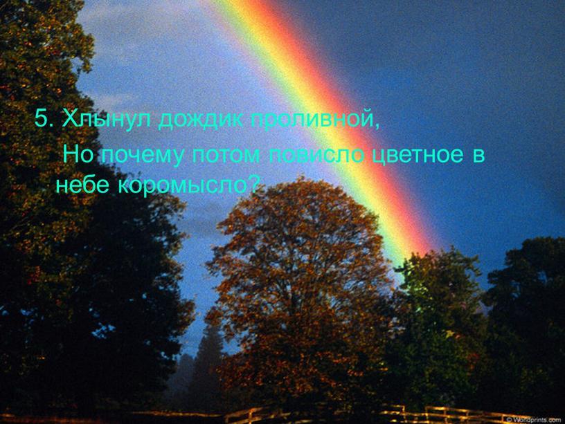 Хлынул дождик проливной, Но почему потом повисло цветное в небе коромысло?