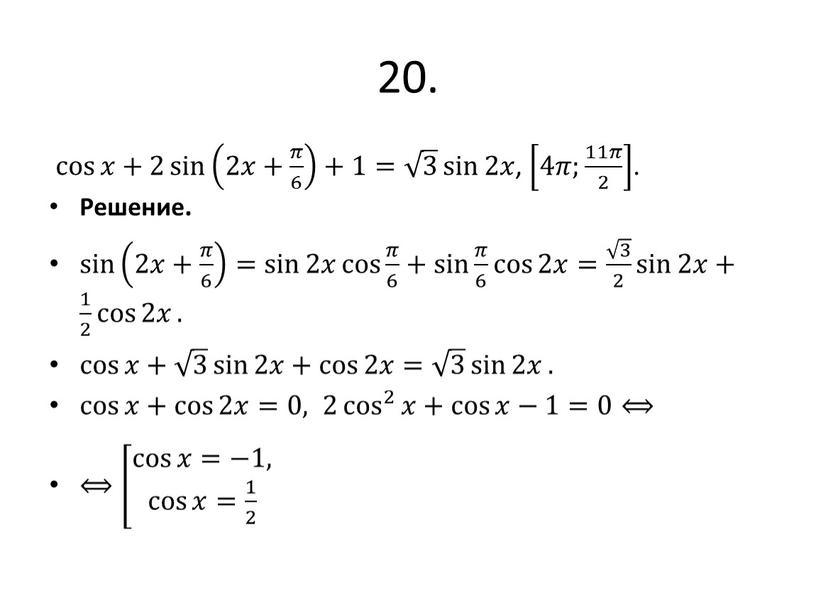 Решение. sin 2𝑥+ 𝜋 6 sin sin 2𝑥+ 𝜋 6 2𝑥+ 𝜋 6 2𝑥𝑥+ 𝜋 6 𝜋𝜋 𝜋 6 6 𝜋 6 2𝑥+ 𝜋 6…