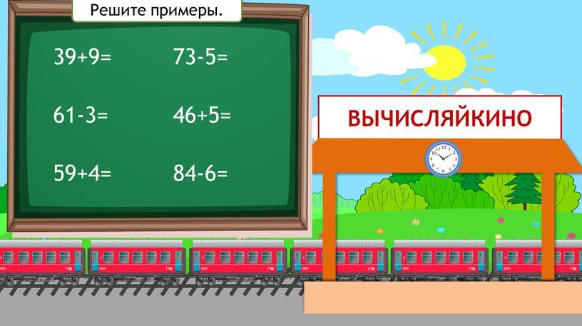 ВЫЧИСЛЯЙКИНО 39+9= 61-3= 59+4= 73-5= 46+5= 84-6=