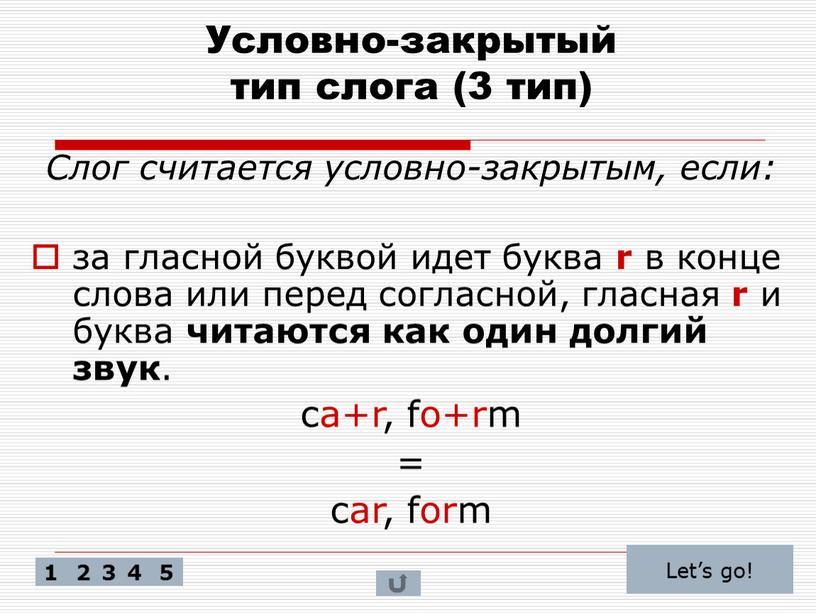 Условно-закрытый тип слога (3 тип)