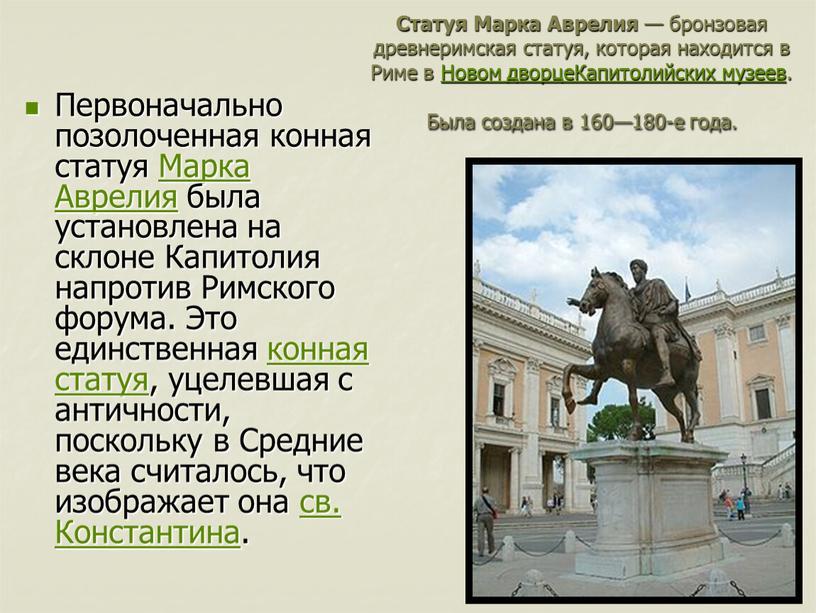 Статуя Марка Аврелия — бронзовая древнеримская статуя, которая находится в