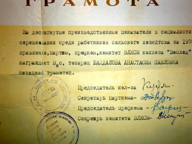 """Презентация по английскому языку """"Великая Отечественная война: по страницам истории родного края"""""""