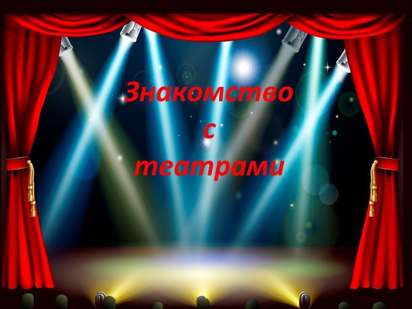 Знакомство с театрами