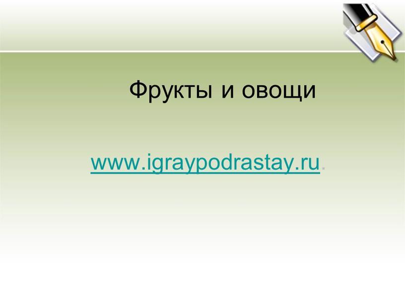 Фрукты и овощи www.igraypodrastay