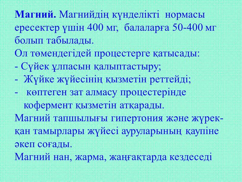 Магний. Магнийдің күнделікті нормасы ересектер үшін 400 мг, балаларға 50-400 мг болып табылады