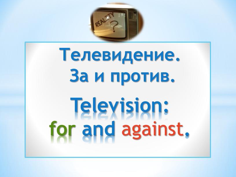 Телевидение. За и против. Television: for and against