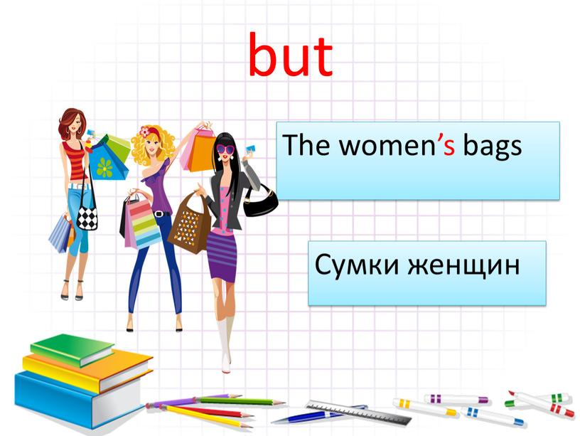 but The women's bags Сумки женщин
