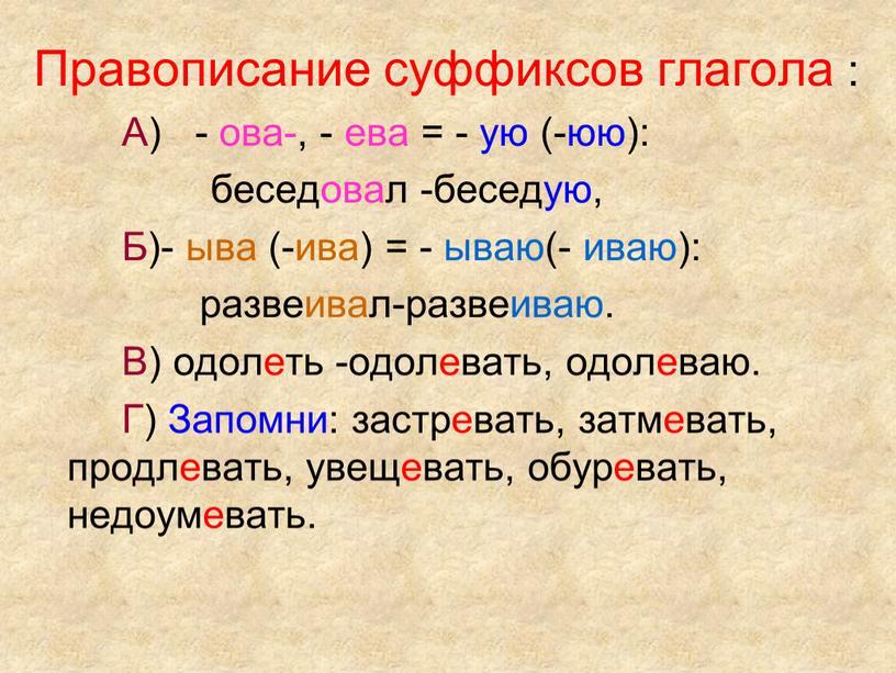 Правописание суффиксов глагола :