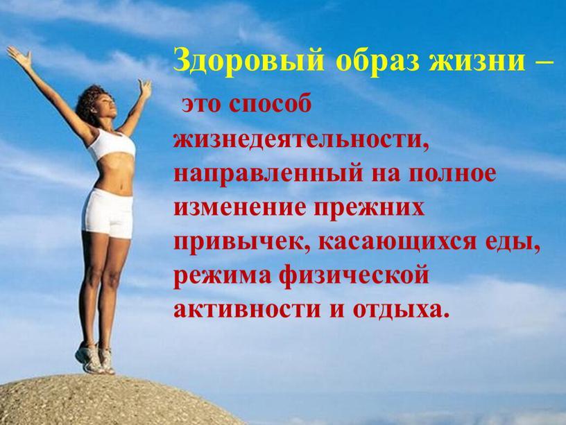 Здоровый образ жизни – это способ жизнедеятельности, направленный на полное изменение прежних привычек, касающихся еды, режима физической активности и отдыха