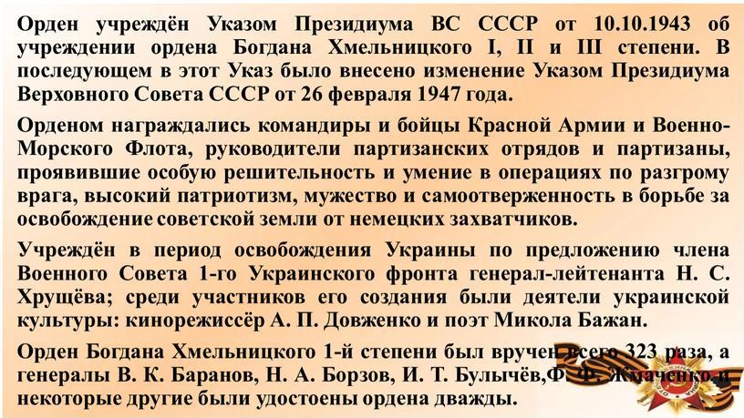 Орден учреждён Указом Президиума