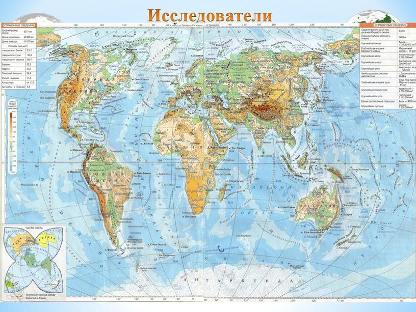 Исследователи Цель: Выявить общие закономерности в истории формирования и географическом положении материков