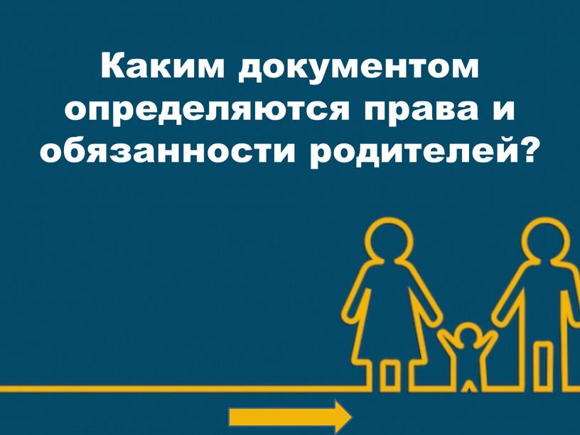 Каким документом определяются права и обязанности родителей?